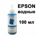 Чернила Polychromatic для Epson Cyan водные L800/L200/R270/P50/XP/R200/C79/C67 100мл