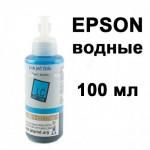 Чернила Polychromatic для Epson Light Cyan водные L800/L200/R270/P50/XP/R200/C79/C67 100мл