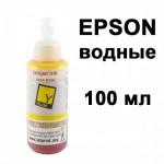 Чернила Polychromatic для Epson Yellow водные  L800/L200/R270/P50/XP/R200/C79/C67 100мл